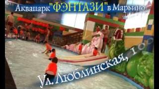 Фэнтази-АкваПарк(, 2009-07-08T16:35:00.000Z)