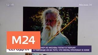 В Москве пенсионера убило выброшенным из окна креслом