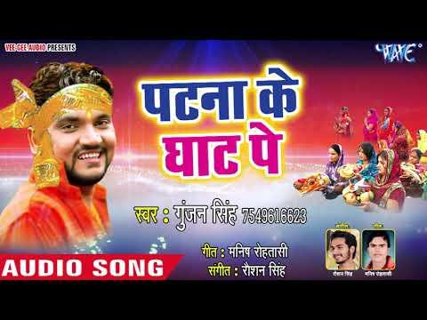 Gunjan Singh का सबसे हिट छठ गीत 2018 | Patna Ke Ghat Pe | Bhojpuri Chhath Geet 2018