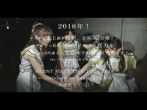 5th ANNIVERSARY SILENT SIREN LIVE TOUR 2017「新世界」日本武道館 ~奇跡~ Blu-ray, DVD SPOT映像公開!