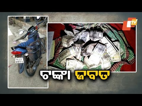 EC's flying squad seizes Rs 15 lakh from motorcyclist in Puri