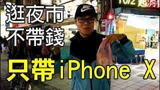 逛夜市不帶錢,只帶iPhone X-玩神伊森