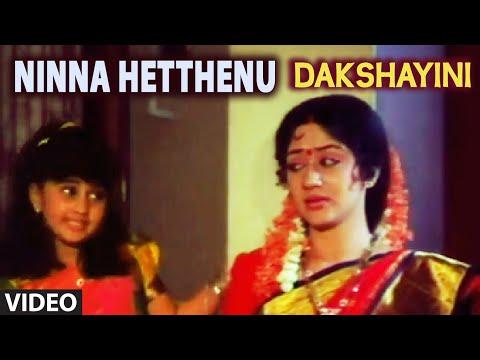Ninna Hetthenu II Dakshayini II SRINATH, SHRUTHI, BABY SHAMALI