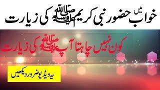 Khwab mein Nabi e Pak ki Ziyarat/ حضور نبی کریم ﷺ کی زیارت