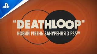 Deathloop   Новий рівень занурення   PS5