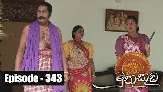 Muthu Kuda | Episode 343 30th May 2018 Thumbnail