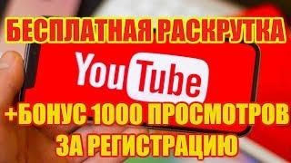 Бесплатная раскрутка ютуб канала | просмотры видео | лайки (ссылка в описании)