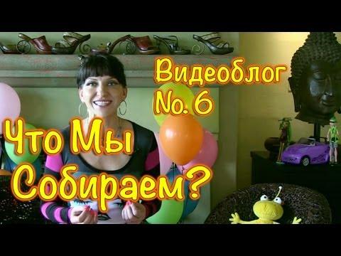 Игры Барби, Монстр Хай и Братзиллас PlayLAPlay Видеоблог 6