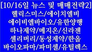 [주식투자]10/16일 뉴스 및 매매전략2(헬릭스미스/…