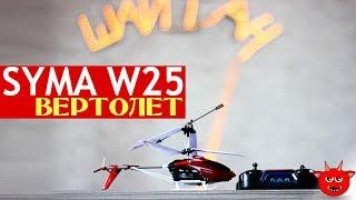 Радиоуправляемый вертолет Syma W25. Обзор игрушки из Китая