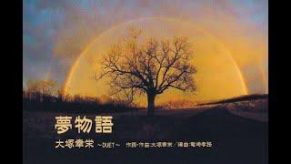 夢物語   大塚幸栄(DUET) /作詩・作曲:大塚幸栄/ 編曲:竜崎孝路
