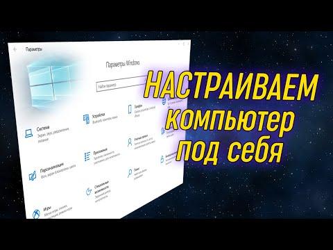 Урок 10 - Параметры Windows | Компьютерные курсы 2020 (Windows 10)