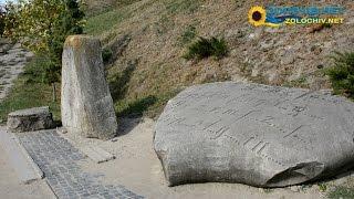 Які таємниці приховують камені у Золочівському замку?(http://zolochiv.net/ Камені із зашифрованими написами є одним із найцікавіших експонатів у Золочівському замку...., 2015-09-16T16:33:14.000Z)