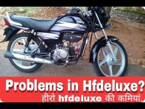 Hero Hfdeluxe 2017 Motorcycle Problems Youtube