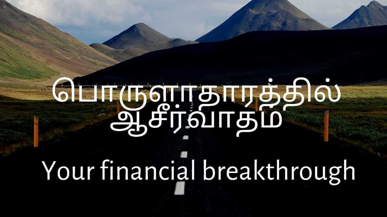 25 7 2019 Bible study - Financial breakthrough - Message in Tamil
