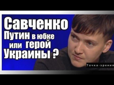Достойный ответ Савченко в прямом эфире. Точка.зрения