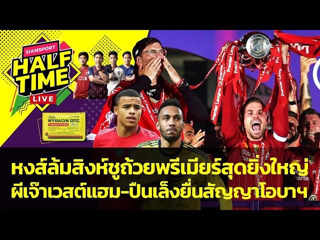 หงส์ล้มสิงห์ชูถ้วยพรีเมียร์-ผีเจ๊าเวสต์แฮม-ปืนเล็งยื่นสัญญาโอบาฯ | Siamsport Halftime 23.07.63