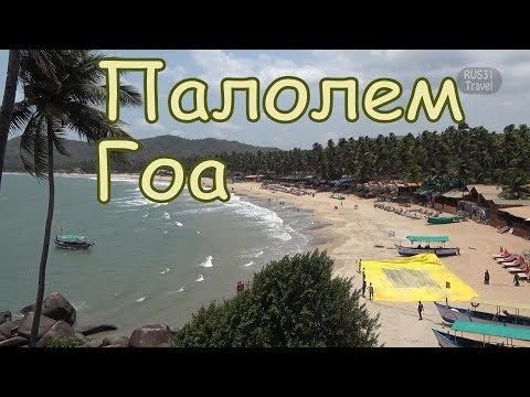 Обзор самого лучшего пляжа в Гоа - Палолем