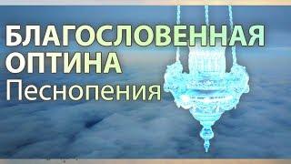 Песнопения братии Оптиной Пустыни. Благословенная Оптина