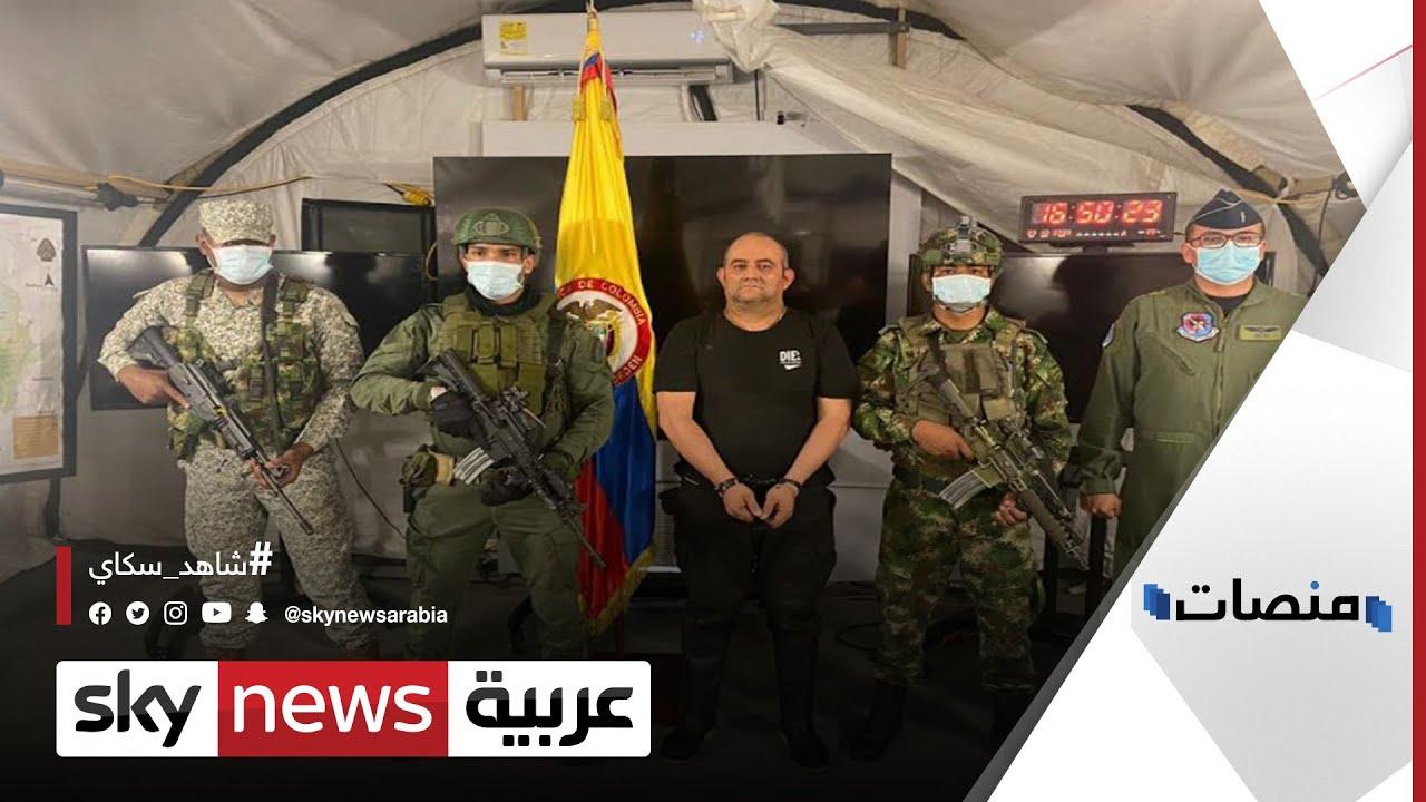 سيلفي وابتسامة.. تفاصيل القبض على أخطر زعيم مافيا في كولومبيا | #منصات