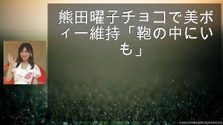 熊田曜子チョコで美ボディー維持「鞄の中にいつも」 - ライブドアニュース.