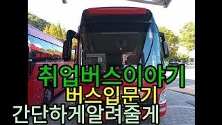 버스취업 쉽게알려줄게 전세버스 시외버스 고속버스 시내버스 마을버스 농어촌버스 군내버스 통학버스 통근버스 일자리 무지많아 screenshot 5