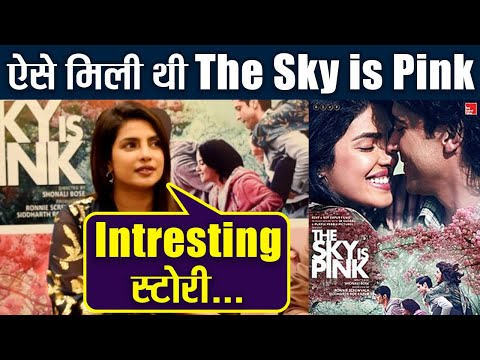 Priyanka Chopra reveals how she got The Sky Is Pink | Shonali Bose| FilmiBeat Mp3