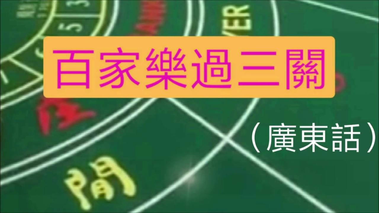 百家樂過三關(廣東話) - YouTube