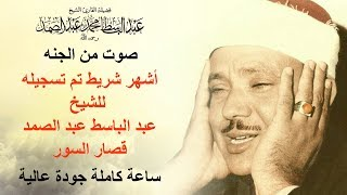 صوت من الجنه.. أشهر شريط تم تسجيله للشيخ عبد الباسط عبد الصمد  قصار السور- جودة عالية