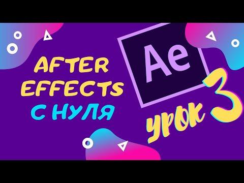 Изучение After Effects с нуля. Урок 3