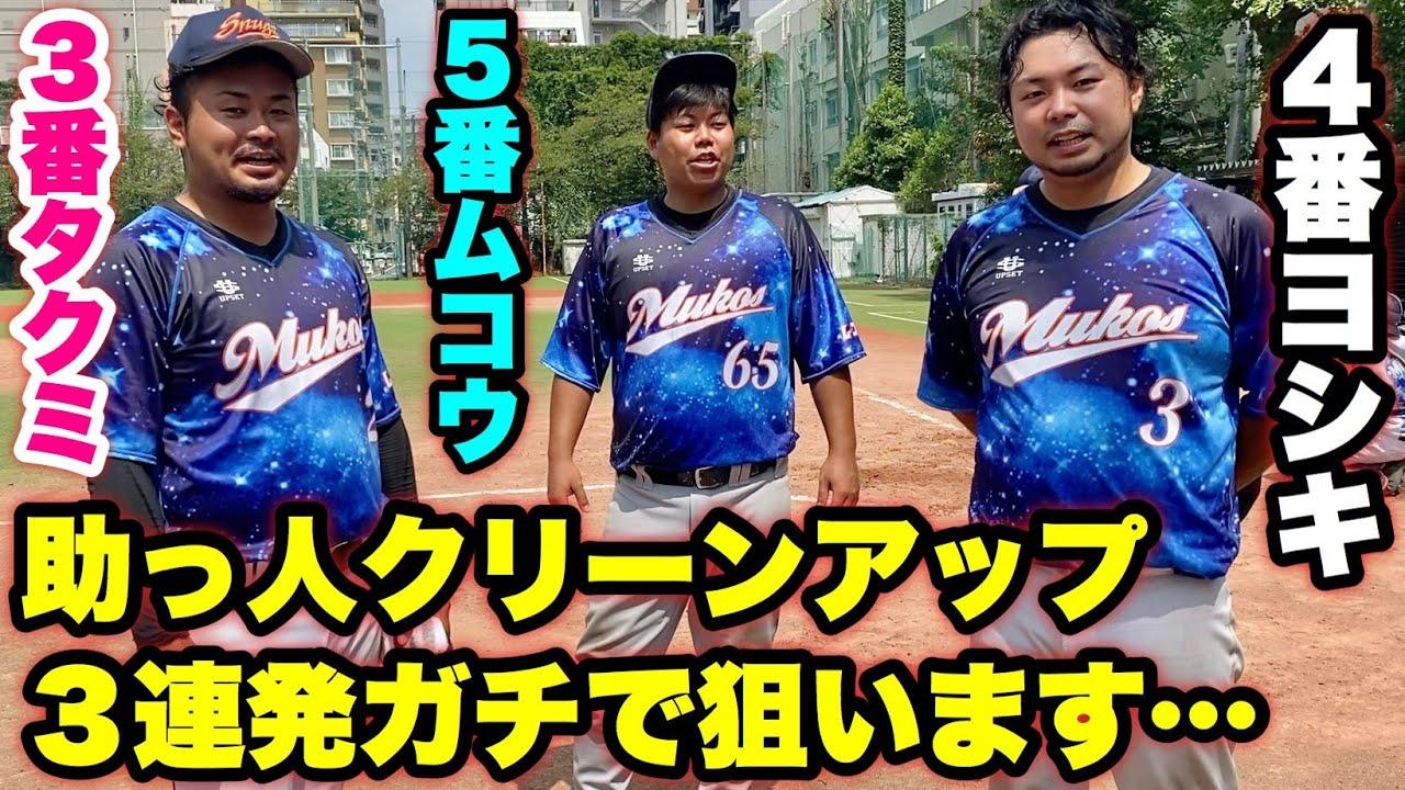 大阪桐蔭4番と草野球助っ人参戦!最強クリーンアップ誕生…とんでもない試合にw
