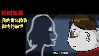 【微鬼畫】童年陰影故事|微疼的前世今生