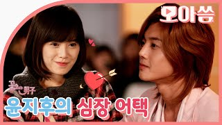 [Collection] (ENG) Kim Hyun-joong(Yoon Ji-hoo)'s Heart Attack in the Boys Over Flowers│Official