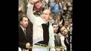 Мурзилки International - Путин: Я останусь?