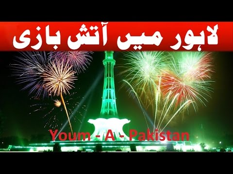 Amazing Fireworks in Minar-e-Pakistan Lahore on the Eve of 23rd March