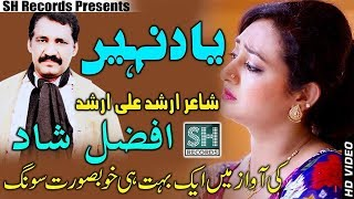 vuclip Yaad Nhi By Afzal Shad-New Urdu Song 2019-Pakistani Urdu Song-Painful Urdu Ghazal-SH Records