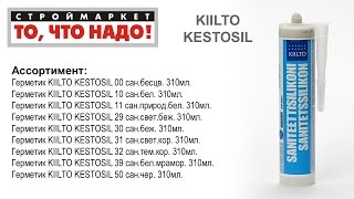 Герметик KIILTO KESTOSIL - Тверь - купить герметик силиконовый сантехнический для ванной и труб(Строймаркет