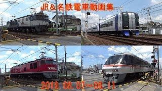 JR&名鉄電車 動画集 2019 08 07~08 11 遅延列車多数あり