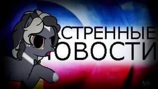 (пони клип) Стих-Шизофрения.