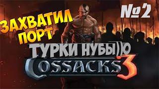 Захватили Турецкий порт - Казаки 3 #2 (русский язык)