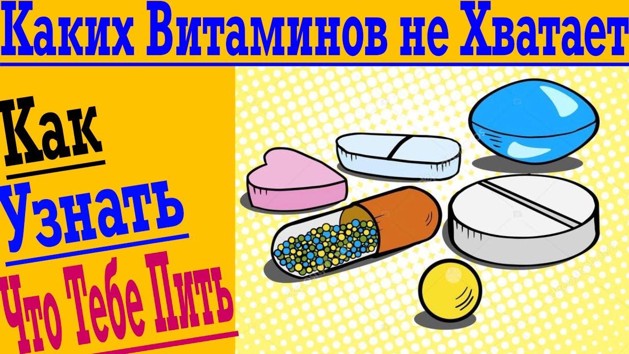 Каких Витаминов не Хватает? Что мне Пить?
