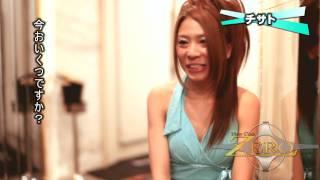 名前:チサト 所属:New Club ZERO ~tokyo~ http://club-zero.info.