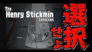 【選択で変わるゲーム】The Henry Stickmin Collection【ホロライブ/白上フブキ】