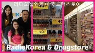 Vlog : RadioKorea & Drugstore - 라디오코리아와 미국 드럭스토어