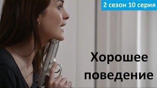 Хорошее поведение 2 сезон 10 серия - Русское Промо (Субтитры, 2017) Good Behavior 2x10 Promo