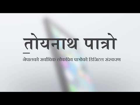 Nepali Patro 2073 Pdf