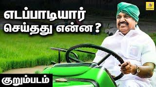 Edappadi Palanisamy | TN Government