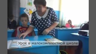 Шакина И.Н. урок в классе комплекте 1,3 МБОУ «Наченальская ООШ»,  Мордовия