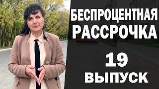 Видеоблог ЖК «Мариинский» №19. Беспроцентная рассрочка на квартиру