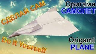 ОРИГАМИ. КАК СДЕЛАТЬ СКОРОСТНОЙ ОРИГАМИ САМОЛЕТ ИЗ БУМАГИ. Paper Airplane Tutorial(ОРИГАМИ. КАК СДЕЛАТЬ СКОРОСТНОЙ ОРИГАМИ САМОЛЕТ ИЗ БУМАГИ. Paper Airplane Tutorial В этом видео вы научитесь делать..., 2014-05-19T18:03:34.000Z)